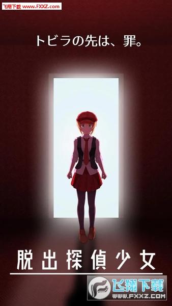 逃脱侦探少女无限生命版截图3
