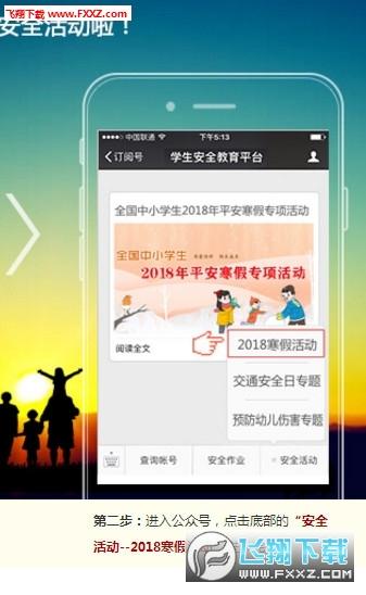2018平安寒假专项活动游戏手机版截图1