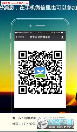 2018平安寒假专项活动游戏手机版截图2