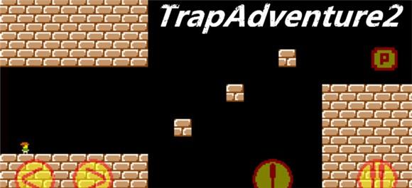 TrapAdventure2合集