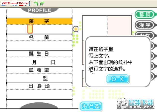 爱相随V2 (aixiangsuiV2)中文硬盘版截图2