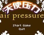 天使壓力 (Air Pressure)綠色硬盤版下載