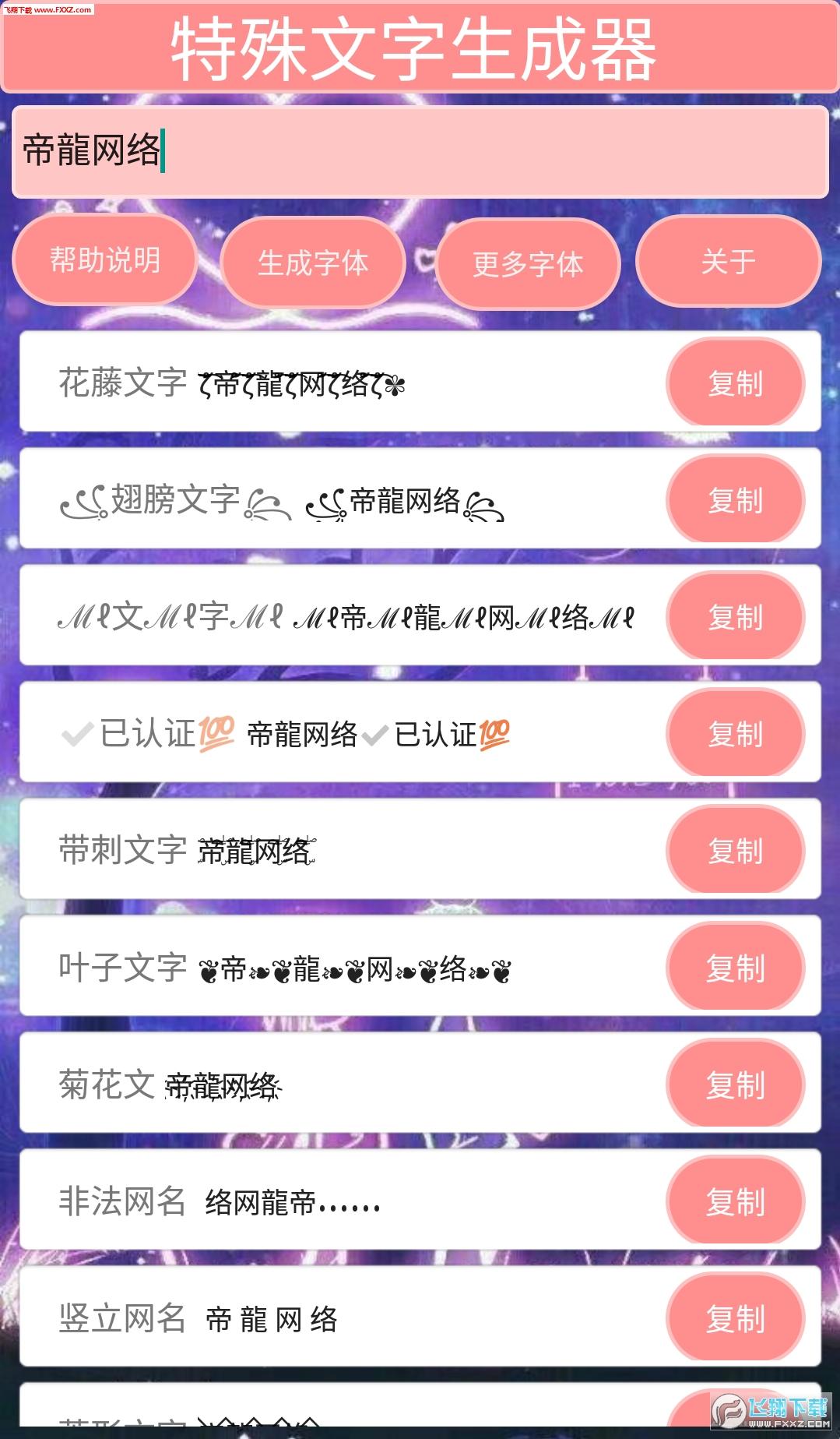 QQ昵称特殊文字生成器1.0手机版截图0