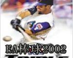 EA棒球2002硬盘版
