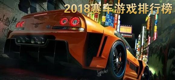 2018赛车游戏排行榜_2018赛车游戏推荐