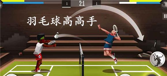 羽毛球高高手手游_羽毛球高高手安卓版