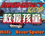 救援孩童 漢化中文版