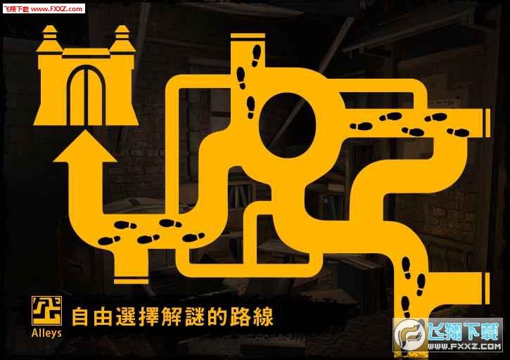巷弄探险中文版截图2
