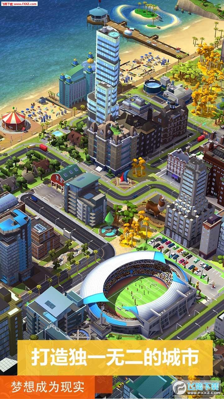 模拟城市我是市长2018永久破解版截图0