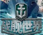战舰世界 v0.7.0.1外服简体汉化补丁