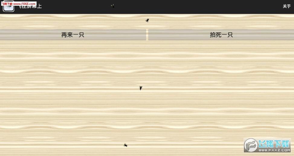 苍蝇飞在屏幕上软件截图0