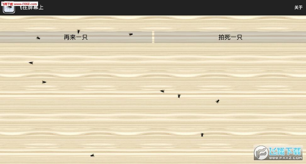 苍蝇飞在屏幕上软件截图1