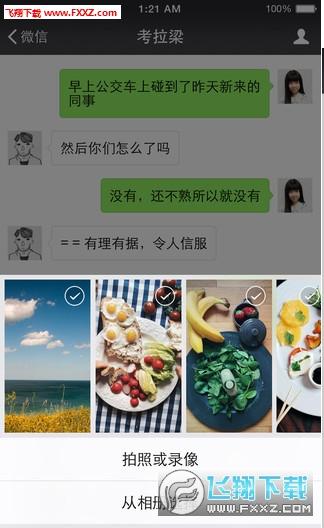 安卓微信6.6内置抢红包防封版截图2