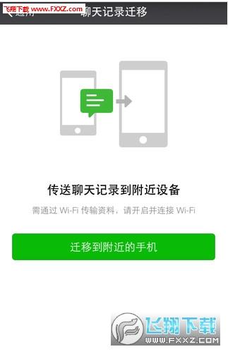 安卓微信6.6内置抢红包防封版截图1