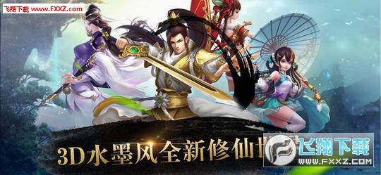 轩辕剑传说手游1.0截图0