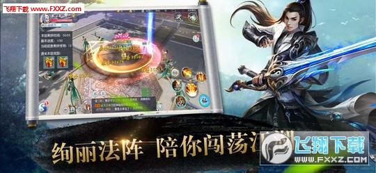 轩辕剑传说手游1.0截图1