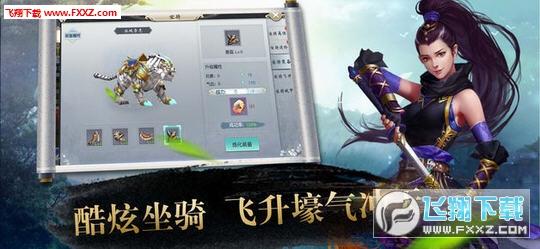 轩辕剑传说手游1.0截图3