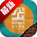 Alleys巷弄探险全章节解锁版 v1.3