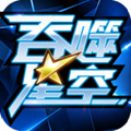 吞噬星空官网版 1.3.27