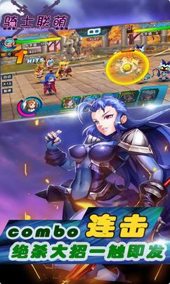 骑士联萌官方版截图2