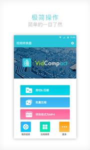 手机视频转换器VidCompact3.0.1 破解版截图1