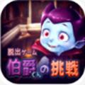 逃脱游戏伯爵的挑战中文版