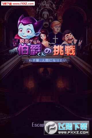 逃脱游戏伯爵的挑战中文版截图1
