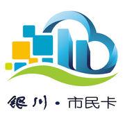 银川市民卡app v2.0.1