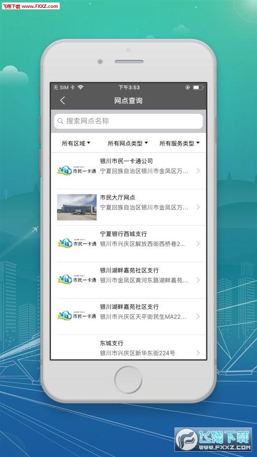 银川市民卡appv2.0.1截图0