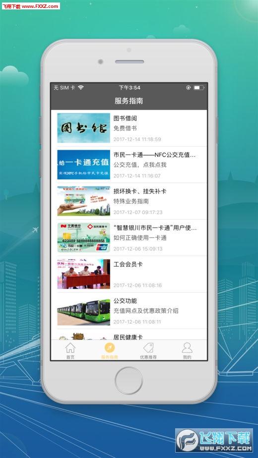银川市民卡appv2.0.1截图1