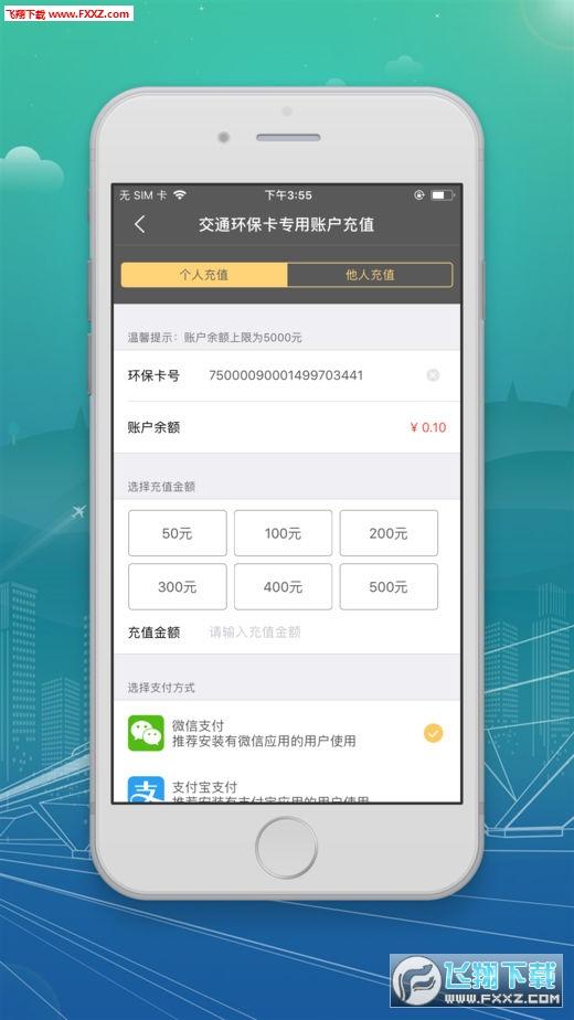银川市民卡appv2.0.1截图2