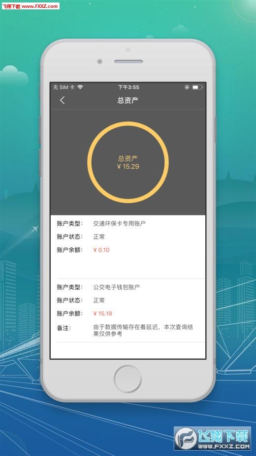 银川市民卡appv2.0.1截图3