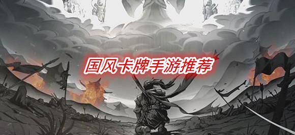 国风卡牌手游推荐