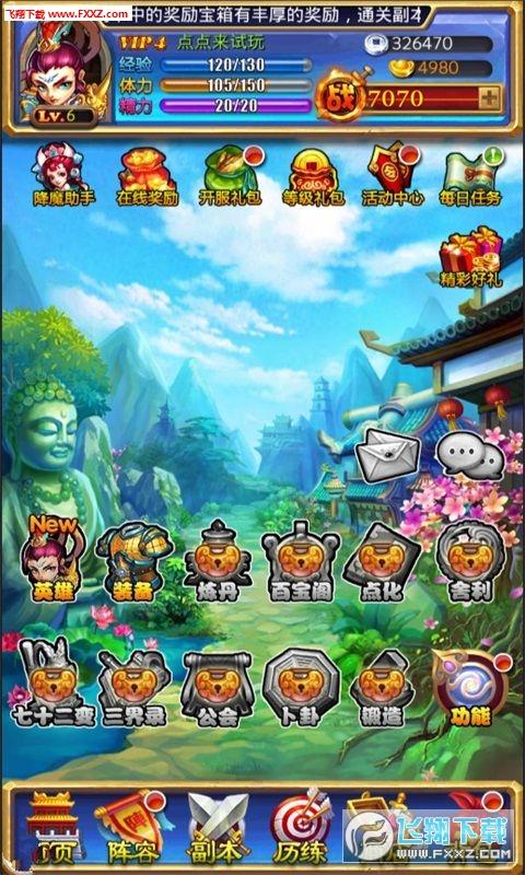 西游之斗战神官方版1.0截图2