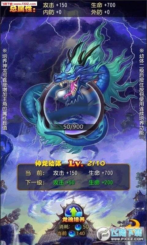 西游之斗战神官方版1.0截图3