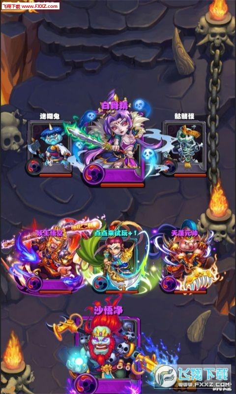 西游之斗战神官方版1.0截图4