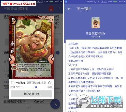 三国杀卡牌编辑器安卓版appV1.0手机版截图0