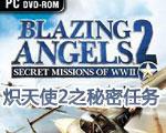 熾天使2秘密任務 (Blazing Angels 2:Secret Missions of WWII)英文免安裝版