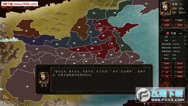 三国宏图截图3