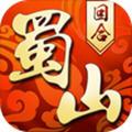 蜀山侠侣官网版 1.0.2