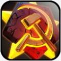 红警大作战安卓版 V1.1.0