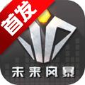 未来风暴手游官网版v1.0