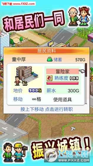 都市大亨物语官方版1.1.0最新版截图0