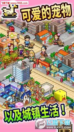 都市大亨物语官方版1.1.0最新版截图1