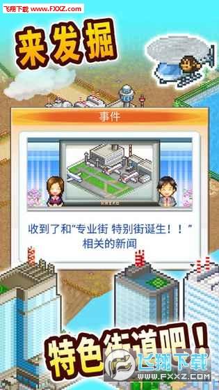 都市大亨物语官方版1.1.0最新版截图2