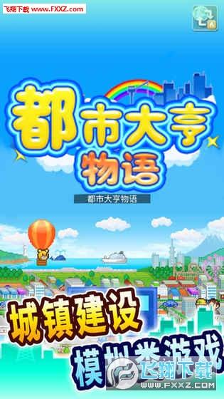 都市大亨物语官方版1.1.0最新版截图3