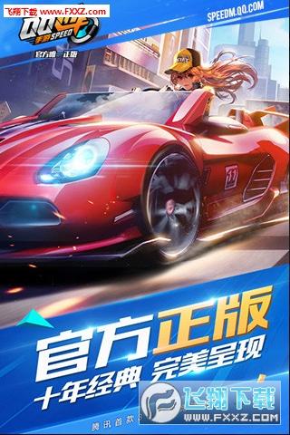 QQ飞车狗年春节全新活动版v1.0.3.7424截图0
