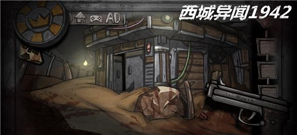 西城异闻1942安卓/手游_西城异闻1942IOS/游戏
