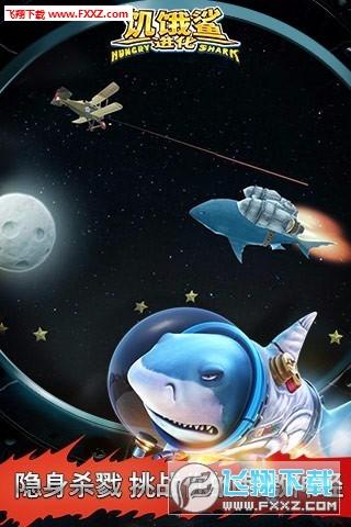 饥饿鲨进化春节内购破解版v5.0截图3