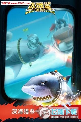 饥饿鲨进化春节内购破解版v5.0截图2